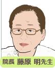 藤原明院長